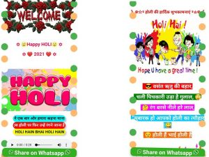 Read more about the article Happy Holi 2021 Free Wishing Script Download – WhatsApp Viral Script