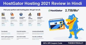 Read more about the article HostGator Hosting Review 2021 – Pros, Cons & Features Explain in Hindi