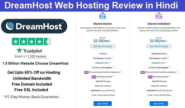 dream host web hosting review in hindi